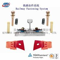Buy cheap Nabla Type Railway Fastening System product