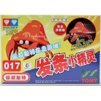 Buy cheap Auldey Tomy Pokemon #017 Parasect Wind-Up Model Kit from wholesalers