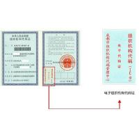 Buy cheap Tag for Organization code certificate from wholesalers