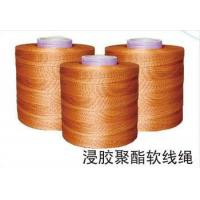 Buy cheap Dipped polyester soft cord from wholesalers