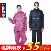 Buy cheap Motorcycle electric bicycle raincoat fashion split ride double l from wholesalers