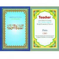 Buy cheap Quran Readpen Learning Arabic Book from wholesalers