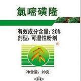 Buy cheap Chlorimuron-ethyl WP/ WDG Grass Herbicide from wholesalers