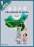 Buy cheap Chinese in Focus - Level 1: Traveling in China (Student's Book with Audio CD) from wholesalers