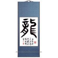 Buy cheap Chinese Calligraphy Scroll / Chinese Zodiac Symbol - Dragon #147 from wholesalers