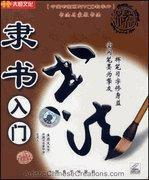 Buy cheap Learn Chinese Calligraphy from wholesalers