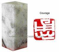 Chinese Seal Stamp - Courage #25