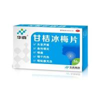 Buy cheap Ganjie Bingmei Pian product