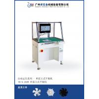 Buy cheap D-0.5DW Vertical dynamic balancing machine automatic positioning single-sided balancing machine from wholesalers