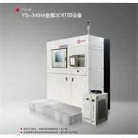Buy cheap YS-340M Metal 3D Printing Machine from wholesalers