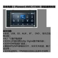 Buy cheap Pioneer AVIC - F7300 dual-spindle universal models from wholesalers
