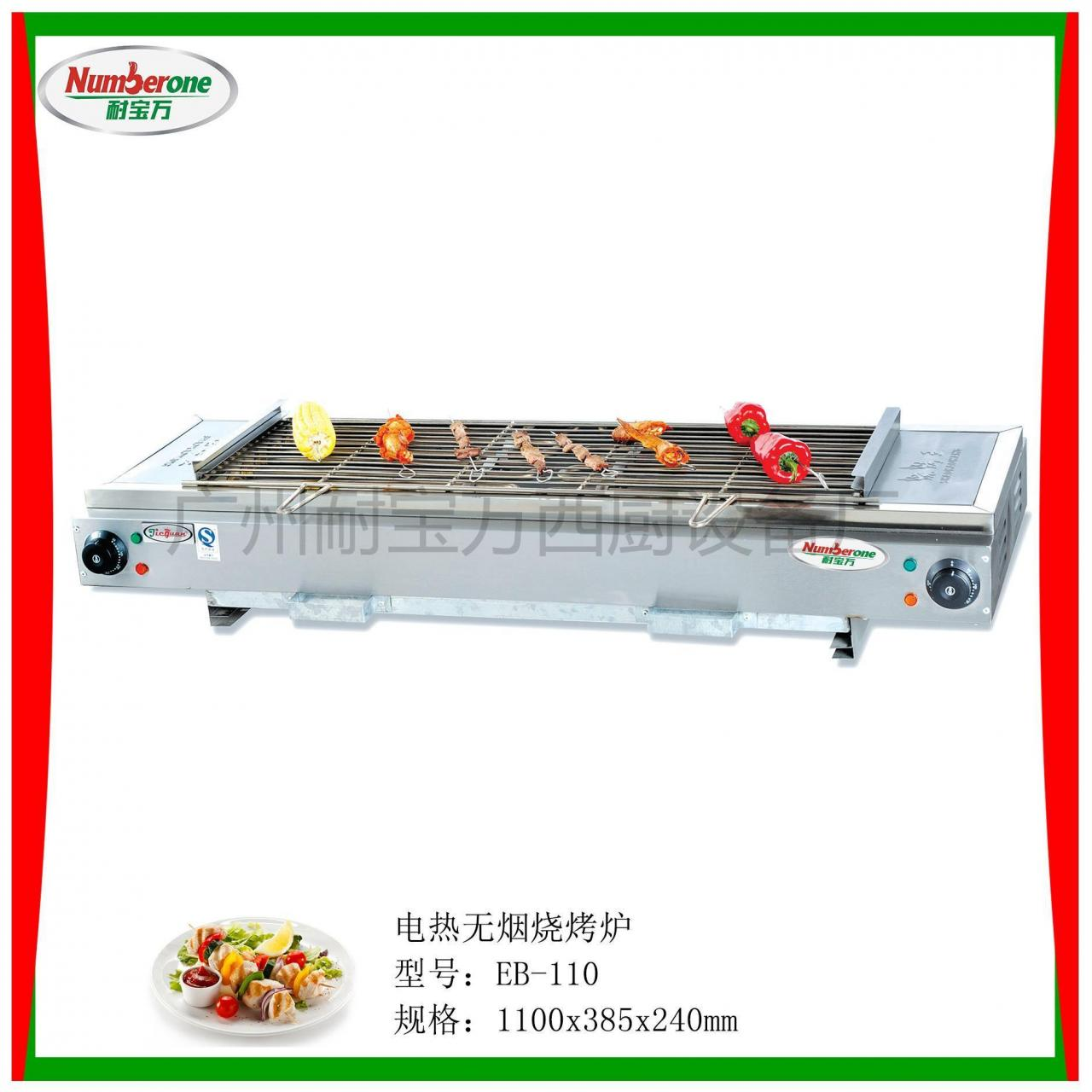 Buy cheap BBQ Electric Smokeless Barbecue Oven from wholesalers