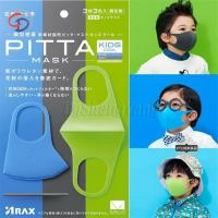 Pitta Mask-Japan Korea Christmas New Year gift baby mask protect children face mask for traveling