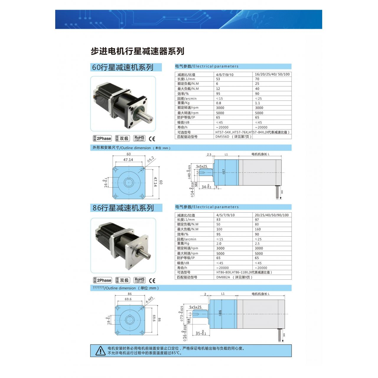 Buy cheap 86mm stepper motor planetary reducer series from wholesalers