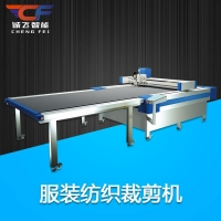 Buy cheap Clothing textile cutting machine product