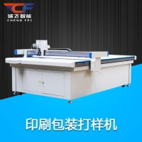 Buy cheap Package & Box Cutting Machine from wholesalers