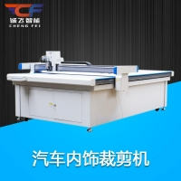 Buy cheap Car interior material cutter from wholesalers