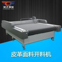 Buy cheap Bag leather cutting machine from wholesalers