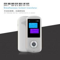 Buy cheap New product, Smart voice translator simultaneous interpretaion from wholesalers