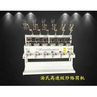 Buy cheap Hank To Cone Winding Machine / Winder from wholesalers